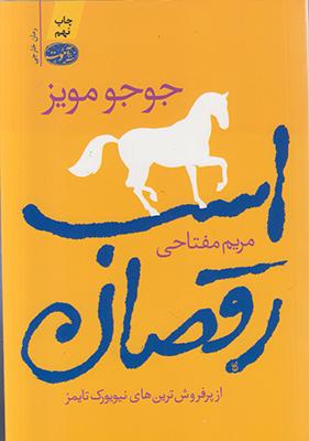 تصویر اسب رقصان