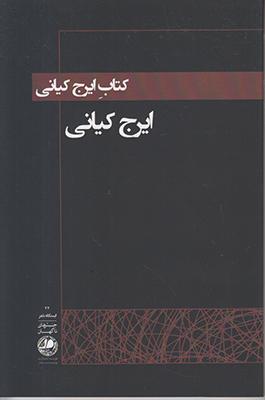 كتاب ايرج كياني/ش/بوتيمار