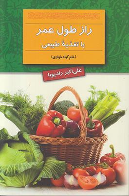 راز طول عمر با تغذيه طبيعي/ش/ثالث