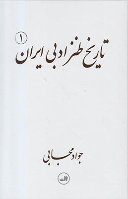 تصویر تاریخ طنز ادبی ایران2 جلدی