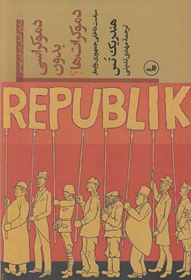 تصویر دموکراسی بدون دموکرات ها