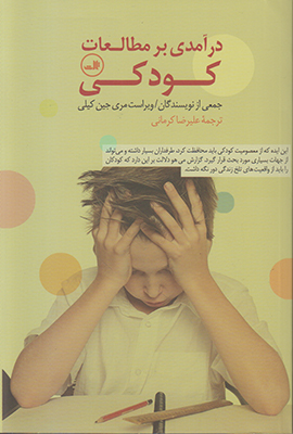 تصویر درآمدی بر مطالعات کودکی