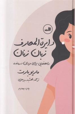 تصویر دایره المعارف زبان زنان و مردان