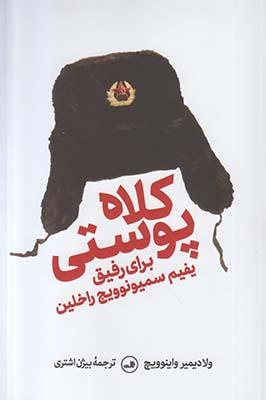 تصویر کلاه پوستی برای رفیق یفیم سمیونوویچ راخلین
