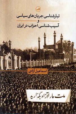 تصویر تبارشناسی جریان های سیاسی و آسیب شناسی احزاب در ایران