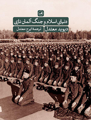 تصویر دنیای اسلام و جنگ آلمان نازی