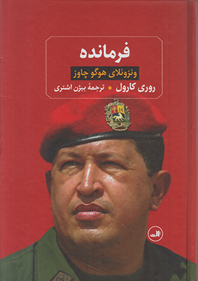 تصویر فرمانده ونزوئلای هوگو چاوز