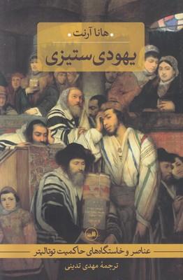 تصویر یهودی ستیزی -عناصر و خاستگاه های حاکمیت توتالیتر