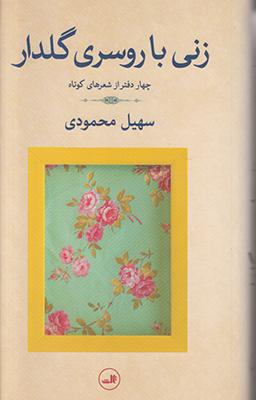 تصویر زنی با روسری گلدار
