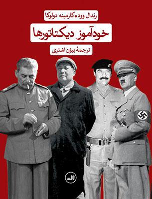 تصویر خودآموز دیکتاتورها
