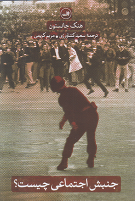 تصویر جنبش اجتماعی چیست؟