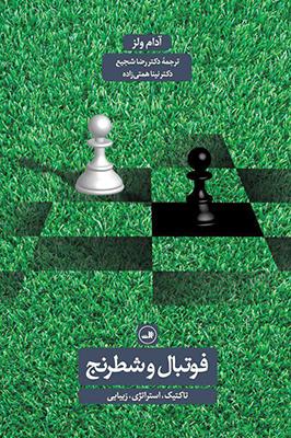 تصویر فوتبال و شطرنج