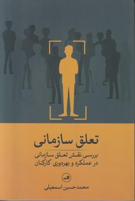 تصویر تعلق سازمانی
