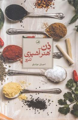 تصویر ذن و هنر آشپزی تنزو