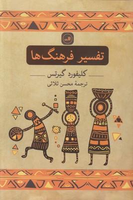 تصویر تفسیر فرهنگ ها
