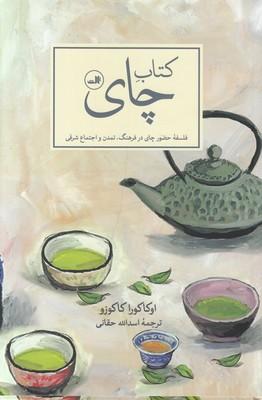 تصویر کتاب چای (فلسفه حضور چای در فرهنگ، تمدن و اجتماع شرقی)