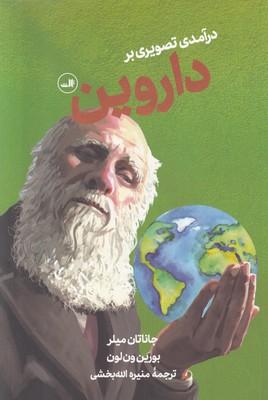 تصویر درآمدی تصویری بر داروین