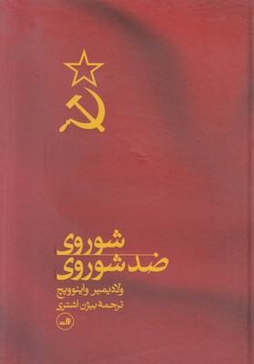 تصویر شوروی ضد شوروی