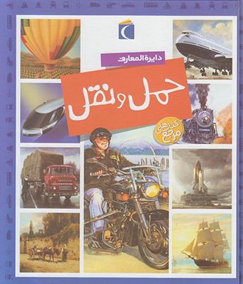 تصویر دایره المعارف حمل و نقل