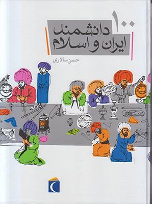 تصویر 100 دانشمند ایران و اسلام