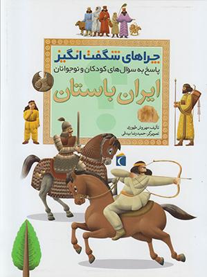 تصویر چراهای شگفت انگیز ایران باستان