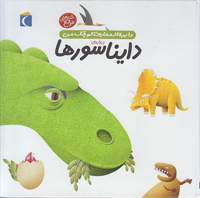 تصویر دایره المعارف کوچک من18 دایناسورها
