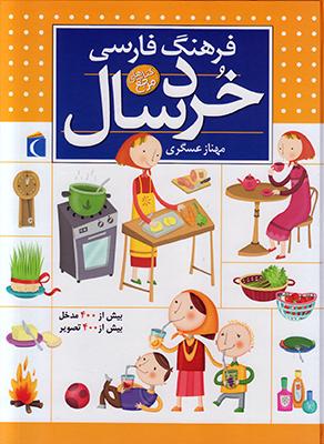 تصویر فرهنگ فارسی خردسال