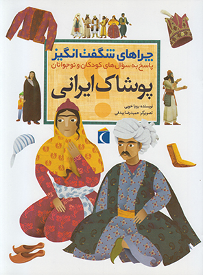 تصویر چراهای شگفت انگیز پوشاک ایرانی