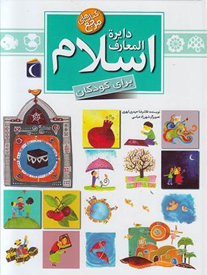 تصویر دایره المعارف اسلام برای کودکان