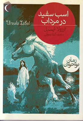 تصویر اسب سفید در مرداب