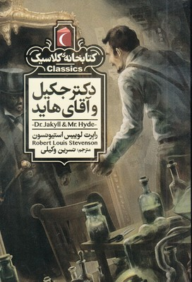 تصویر دکتر جکیل و آقای هاید (کتابخانه کلاسیک)