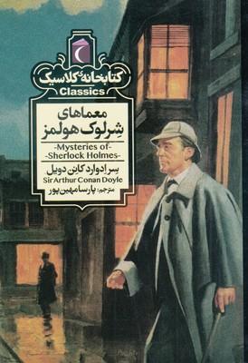 تصویر معماهای شرلوک هولمز (کتابخانه کلاسیک)