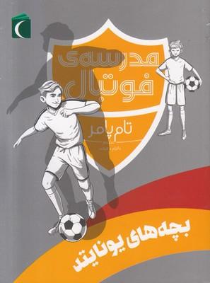 بچه های یونایتد/مدرسه ی فوتبال