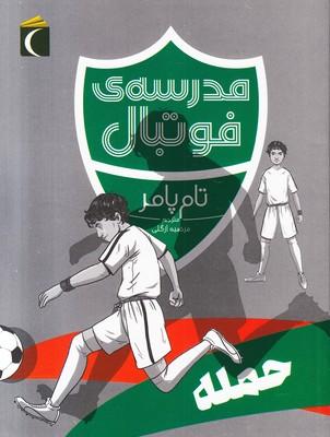 تصویر حمله/مدرسه فوتبال