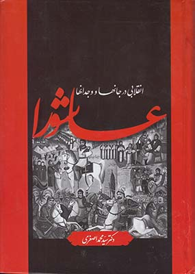 تصویر عاشورا( انقلابی در جانها و وجدانها)