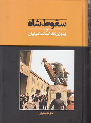 تصویر سقوط شاه و پیروزی انقلاب اسلامی ایران