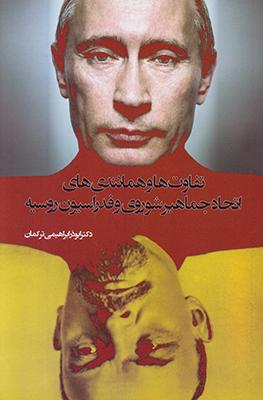 تصویر تفاوت ها و همانندی های اتحاد جماهیر شوروی و فدراسیون روسیه