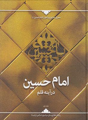 تصویر امام حسین در آینه قلم جلد1