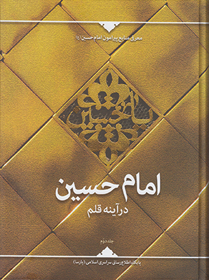تصویر امام حسین در آینه قلم جلد2