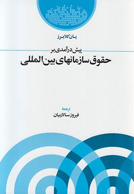تصویر پیش درآمدی بر حقوق سازمانهای بین المللی