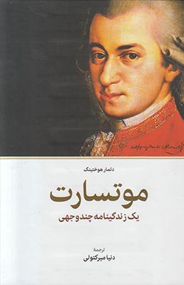 تصویر موتسارت یک زندگینامه چندوجهی