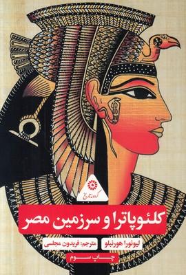 تصویر کلئوپاترا و سرزمین مصر