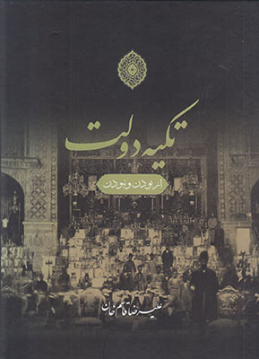 Image result for تکیه دولت کتاب
