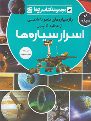 تصویر اسرار سیاره ها(کتاب رازها2)