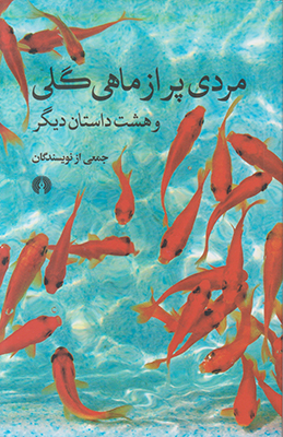 تصویر مردی پر از ماهی گلی