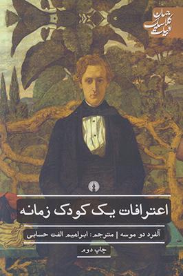 تصویر اعترافات یک کودک زمانه (ادبیات کلاسیک جهان)