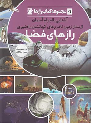 تصویر رازهای فضا( کتاب رازها 6)