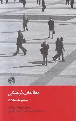تصویر مطالعات فرهنگی(مجموعه مقالات)
