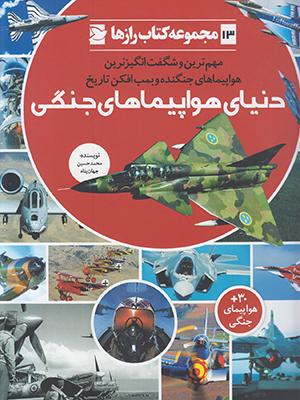 تصویر دنیای هواپیمای جنگی