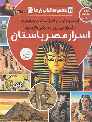 تصویر مجموعه کتاب رازها16(اسرار مصر باستان)